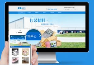 [织梦dede ]包装材料网站源码 包装企业网站带手机