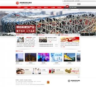 织梦大型集团公司网站模板(红色大气企业站) 织梦模板dedecms
