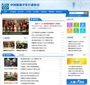 蓝色政府网站模板 事业单位部门网站织梦模板(带手机端)带后台
