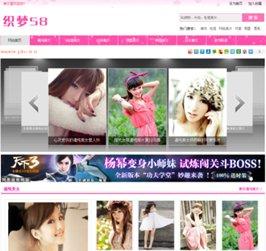 高质量的美女明星图片类网站织梦模板
