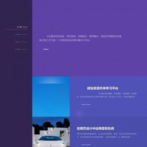 优雅炫彩侧边响应式企业展示通用织梦模板(自适应)
