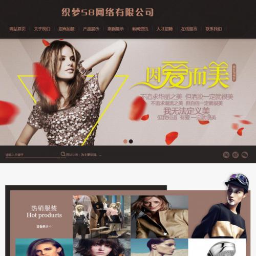 服装展示设计类网站织梦模板(带手机端)