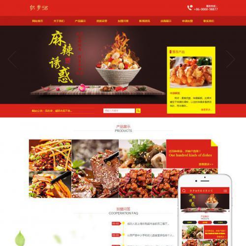 红色风格食品饭店类企业网站织梦整站模板(带手机端)