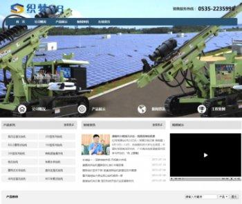 机械电子设备网站织梦模板
