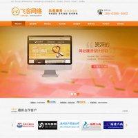大气橙色网络公司织梦源码 php橙色建站企业源码