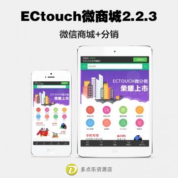 ectouch微分销2.23完整