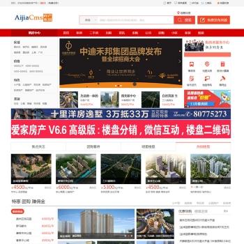 最新房产楼盘网站源码,爱家房产门户系统AiJiaCMSv6.6,二手房源码