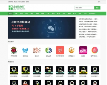 微信小程序导航推广发布平台源码带手机版带手机带数据无域名限制价值500元