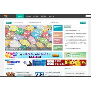 新闻轻博客资讯门户网站源码资讯网站Discuz 3.2新闻模板 dz模板