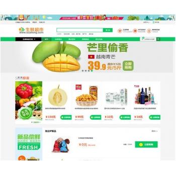 最新Ecshop生鲜超市农特产微信商城源码 微信支付+短信 PC+WAP+微信分销商城