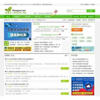 织梦二次开发PHP技术网站分类目录程序 网址导航程序