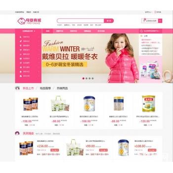 ecshop母婴用品商城模板新版系统奶粉商城系统积分源码微商城+微分销+微信支付