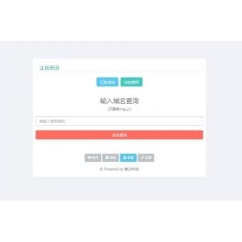 PHP域名正版授权验证查询管理系统源码程序更新追踪防盗源码