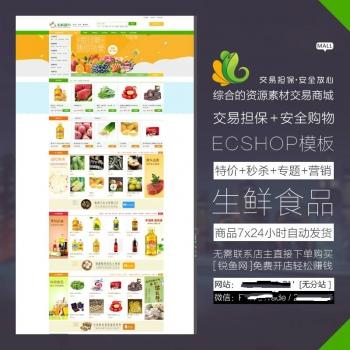 ecshop3.6模板生鲜商城模板食品保健商城模板源码