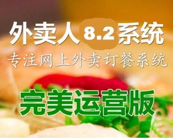 外卖人源码8.2 外卖人订餐系统v8.2 微信订餐+wap订餐+快捷订餐