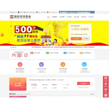 上海前松基金-专业的投资理财平台网站源码程序