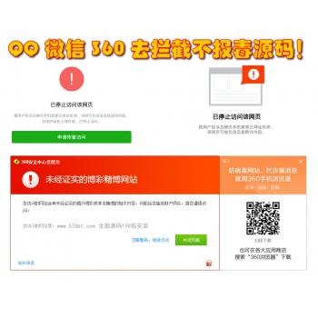 微信QQ打开任意链接,防拦截防红名源码不报毒