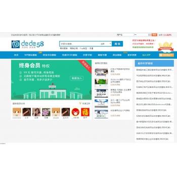 织梦58官网|织梦模板_坚持做更好用的dedecms源码