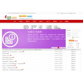 123任务网-服务交易平台