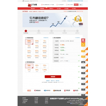 股票配资联合创融 - 中国最大最安全的在线配资平台 股票配资源码整站源码