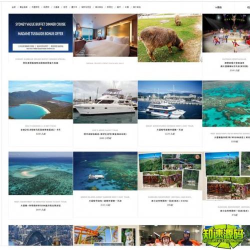 优选假期旅行社网站源码 机票预订酒店预订餐饮一条龙 帝国cms网站源码