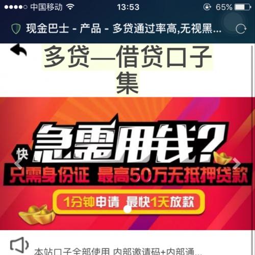 网贷口子集合源码网贷源码app网贷口子源码app