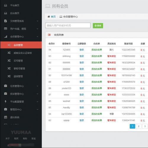 PHP精仿大麦户威客兼职任务平台源码