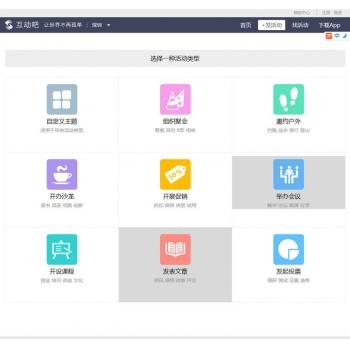 报名系统网站源码 活动动吧 系统平台带手机版PC版