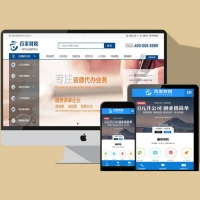 记账财税会计公司网站源码