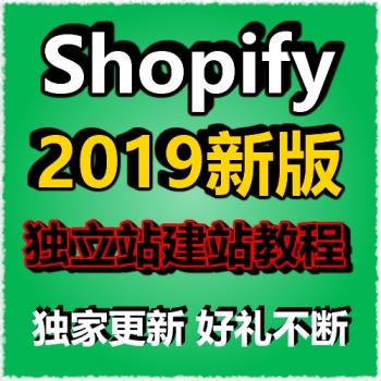 SHOPIFY教程 shopify建站教程