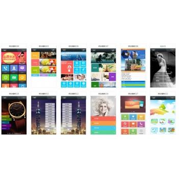 100多套微擎+微赞(微官网)精华模板