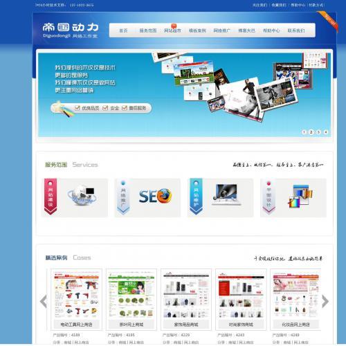 网络公司网站智能建站系统成品网站模板展示