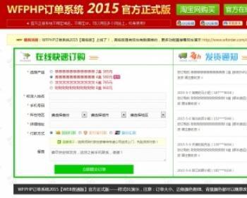 PHP在线订单系统|竞价单页订单系统|WFPHP订单系统商业版,邮件通知+支付宝接口[PHP]