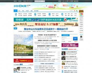 地方论坛门户网站discuz x3.1/x3.2防厦门小鱼网最新模板