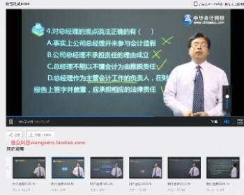 会计基础财经法规会计电算化零0基础学习视频教程习题自考资料