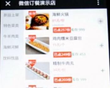 微信外卖系统源码 最新微餐饮点餐系统 微订餐|微餐饮 仿好吃猫微信订餐系统