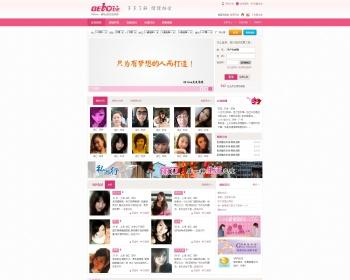 商业版响应式粉色婚恋交友源码—含漂亮手机模板,破解版无任何限制