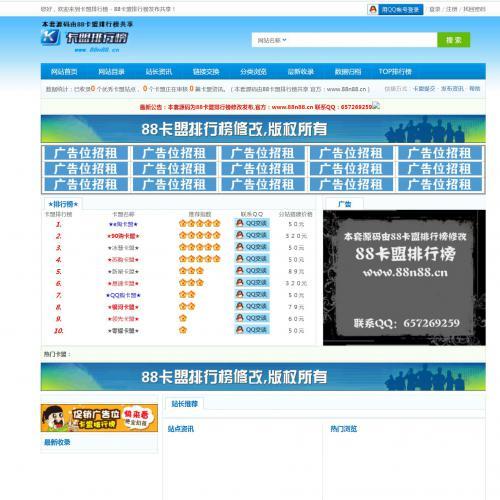 卡盟排行版源码 卡盟排行榜收录源码 网站收录PHP源码