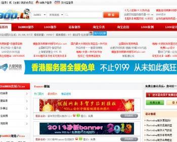 仿900.la就拉网logo图片店招在线制作网站源码打包含数据