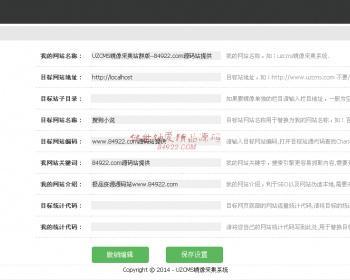UZCMS镜像采集站群版 云端控制远程操作上万网站 引蜘蛛 拼收录 关键词终极站群V5.3版