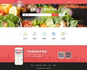 外卖人订餐系统v8.0最新商业破解版,PC+WAP+微信版+微信商家端[PHP+MYSQL]