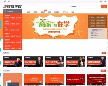 最新仿虎嗅商在线视频教育门户网站整站源码分享,织梦CMS内核在线教育类网站通用模板
