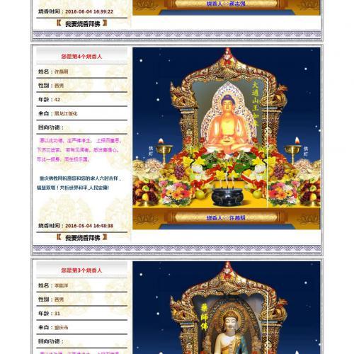重庆佛教网提供免费网上在线烧香源码程序,拜佛求签,观音灵签,在线浴佛,佛教日历,佛教电视台,现世因果
