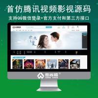 仿腾讯视频网站源码支持在线支付接口+自动或定时采集全新会员中心全网