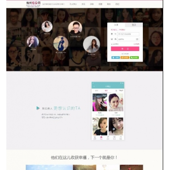 交友程序手机交友程序征婚交友网站系统