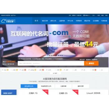 精仿西部数码官方最新模板-IDC代理商分销管理系统-资源互联IDC商业平台整站程序