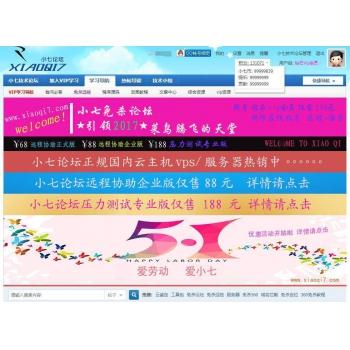 小七免杀论坛整站源码附数据库(2018年5月5日)