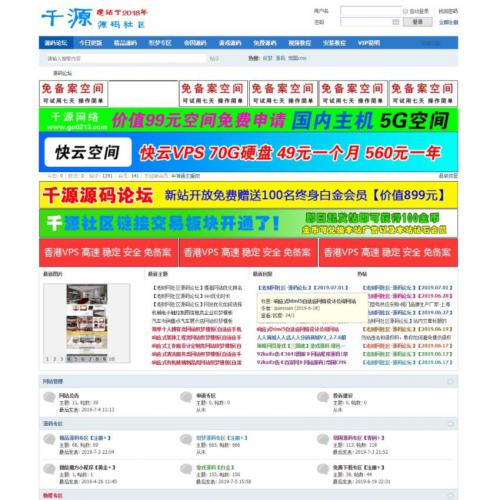 千源网络社区源码论坛,商业源码,网站源码,优秀的建站资源尽在千源社区千源网整站打包出售