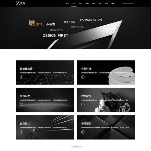 织梦内核装修公司网站源码黑色炫酷建筑装饰设计类织梦模板HTML5装修设计公司自适应