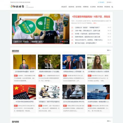 织梦响应式新闻门户博客文章资讯类网站模板整站(带手机移动端)